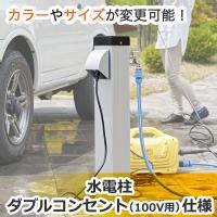 水電柱「ダブルコンセント(100V用)仕様」