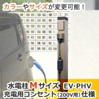 水電柱Mサイズ「EV・PHV充電用コンセント(200V用)仕様」