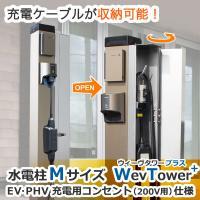 水電柱Mサイズウィーヴタワープラス「EV・PHV充電用コンセント(200V用)仕様」ケーブルBOX付き